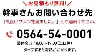 0564-54-0001