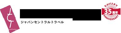 2019年3月の一覧 / 新着情報について / 日本中央交通 / TOPに戻る