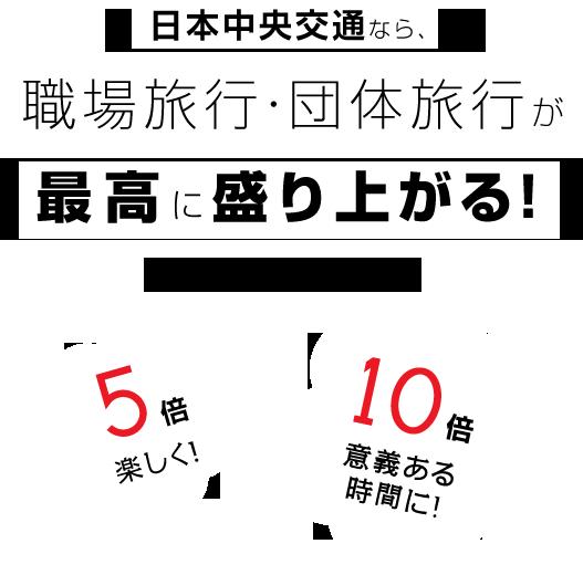 日本中央交通なら、職場旅行・団体旅行が最高に盛り上がる!いつもの旅行が5倍楽しく10倍意義ある時間に