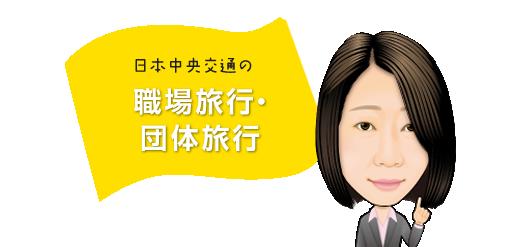 日本中央交通の職場旅行・団体旅行