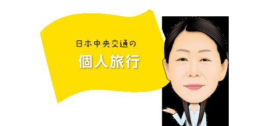日本中央交通の個人旅行