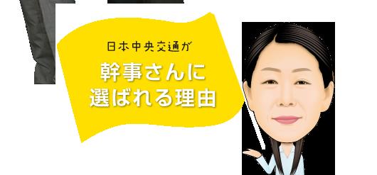 日本中央交通の幹事さんに喜ばれる理由