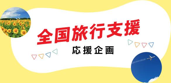Gotoトラベルキャンペーン応援企画